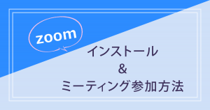 zoomインストールと参加方法