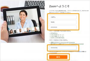 zoomのインストール方法
