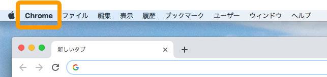 Google Chromeのバージョンを最新版にする方法1
