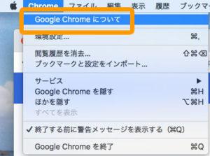 Google Chromeのバージョンを最新版にする方法2