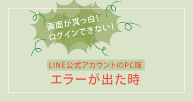 LINE公式アカウントのパソコン版でエラーが出た時の対処法