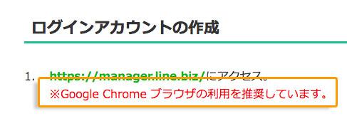 LINEの推奨ブラウザ