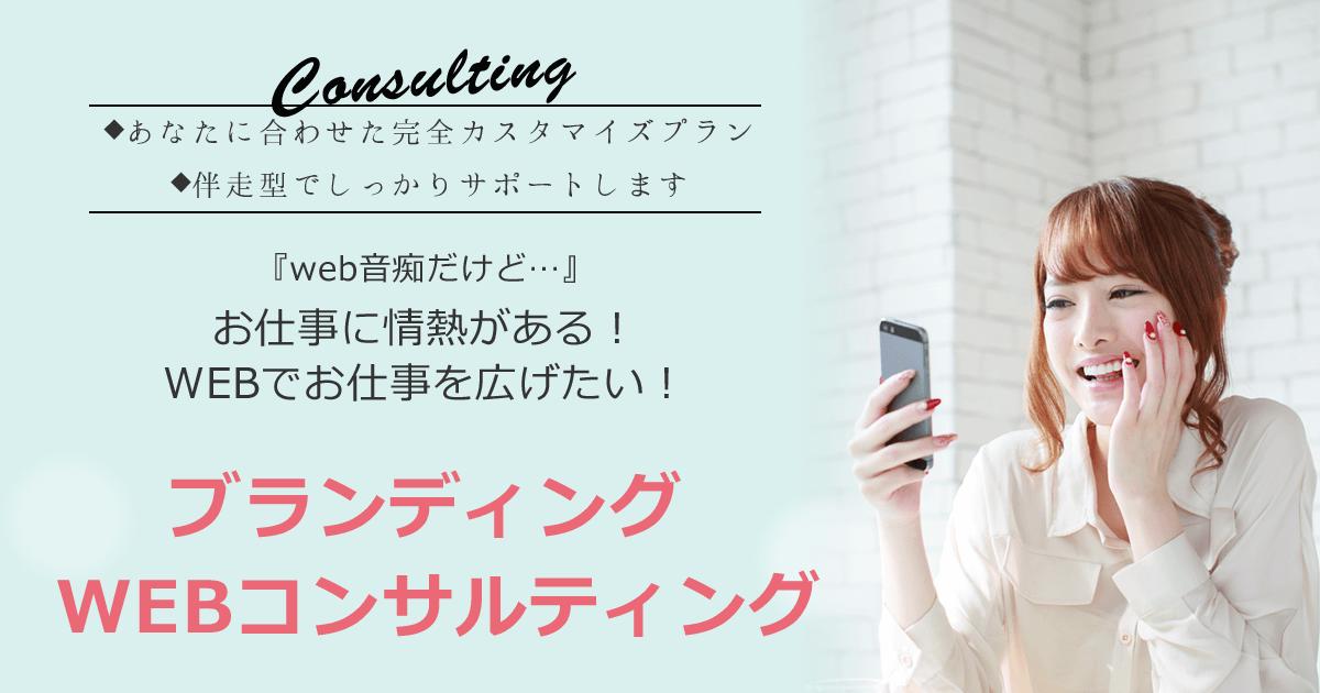 千春のwebコンサルティング