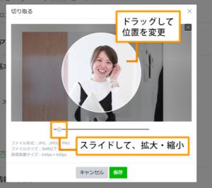 LINE公式アカウントのプロフィール写真を拡大縮小