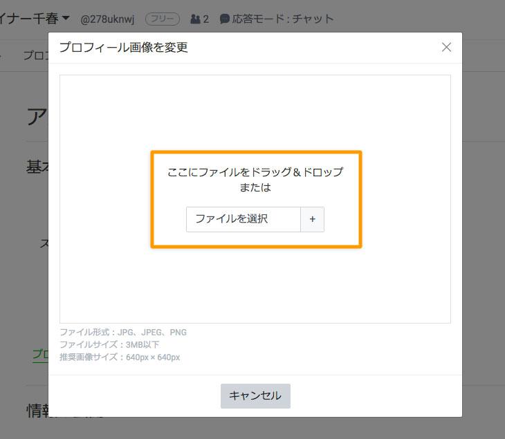 LINE公式アカウントのプロフィール写真変更方法4