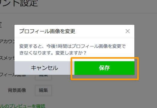 LINE公式アカウントのプロフィール写真変更方法5