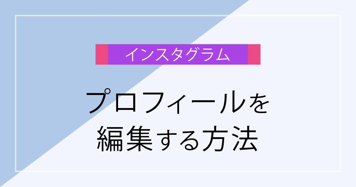 【2020最新】インスタグラムのプロフィールを編集する方法