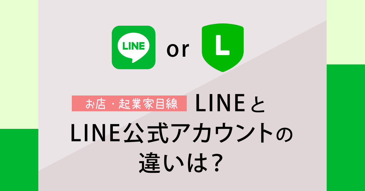 LINEとLINE公式アカウントの違いは?お店・起業家目線で比較してみた