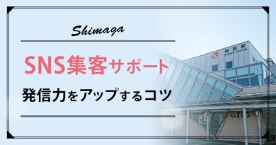 島田市でSNS集客サポート!発信力をアップするコツ