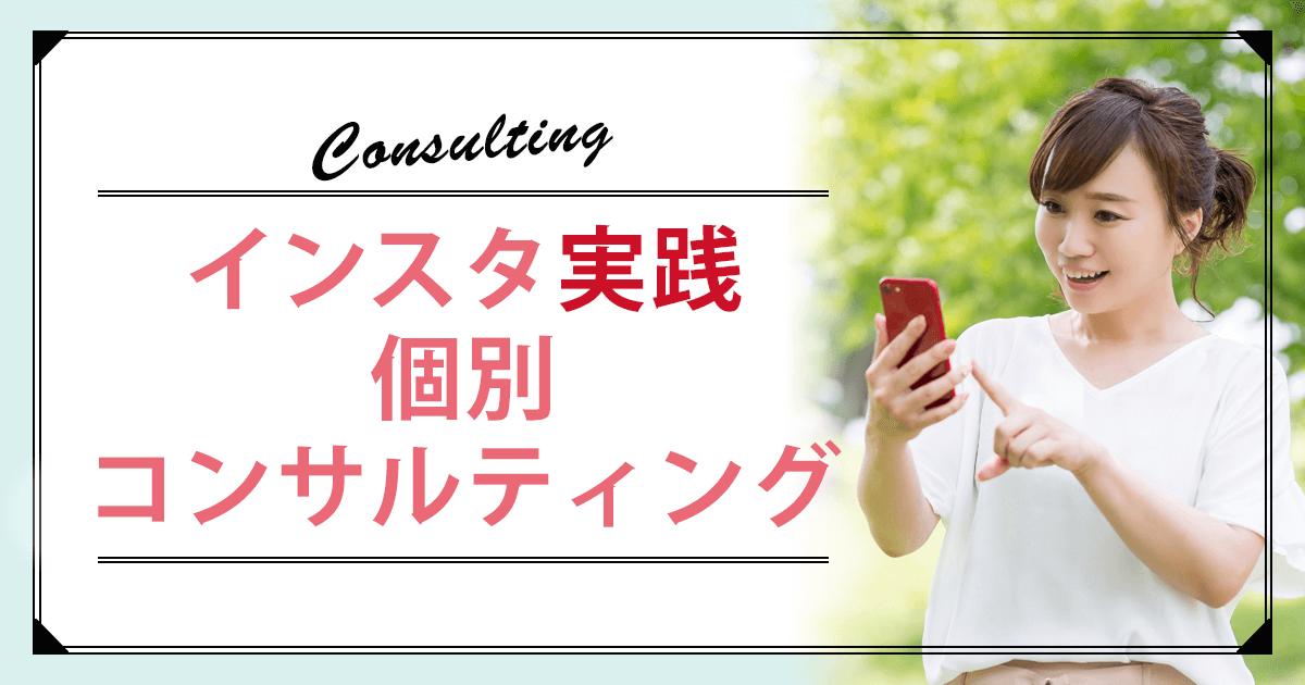 【継続】インスタ実践!個別コンサルティング