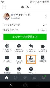 LINE公式アカウント「友達追加ボタン」をアメブロ記事に設置する方法